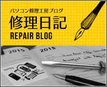 パソコン修理工房ブログ 修理日記