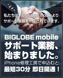 パソコン修理工房内にBIGLOBEショップがオープンします!