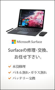 Surfaceの修理・交換、お任せ下さい。
